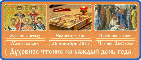 Духовное чтение на 26 декабря 2017