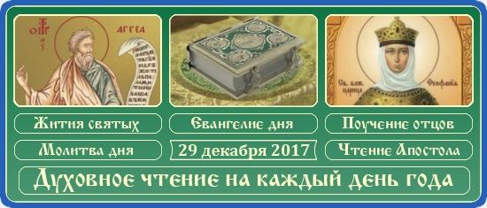 Духовное чтение на 29 декабря 2017