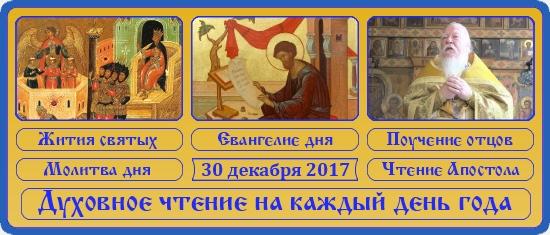 Духовное чтение на 30 декабря 2017