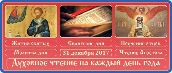 Духовное чтение на 31 декабря 2017