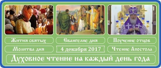 Духовное чтение на 4 декабря 2017