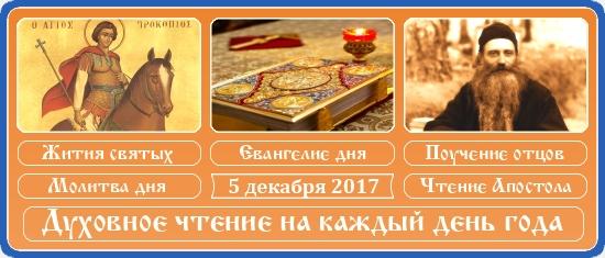 Духовное чтение на 5 декабря 2017