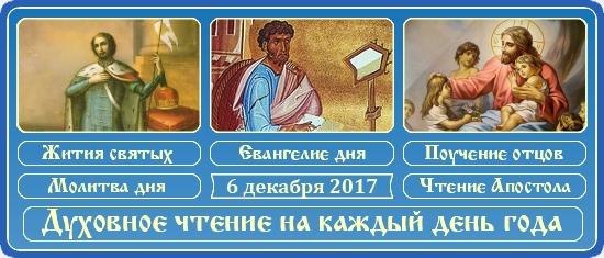 Духовное чтение на 6 декабря 2017