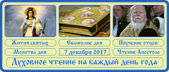 Духовное чтение на 7 декабря 2017