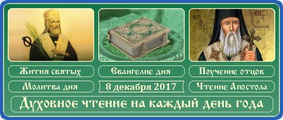 Духовное чтение на 8 декабря 2017