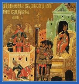 Пророк Даниил, Анания, Азария и Мисаил