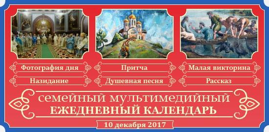 Семейный православный календарь на 10 декабря