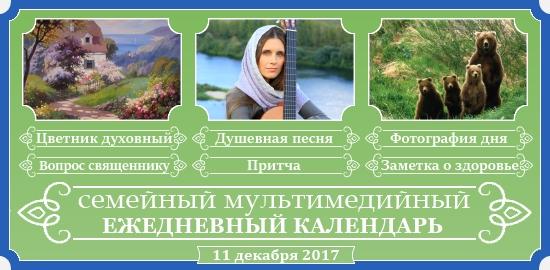 Семейный православный календарь на 11 декабря