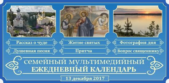 Семейный православный календарь на 13 декабря