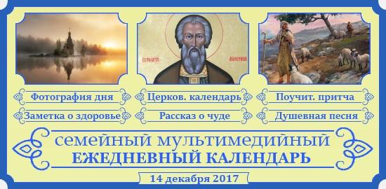 Семейный православный календарь на 15 декабря