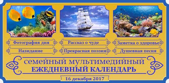 Семейный православный календарь на 16 декабря