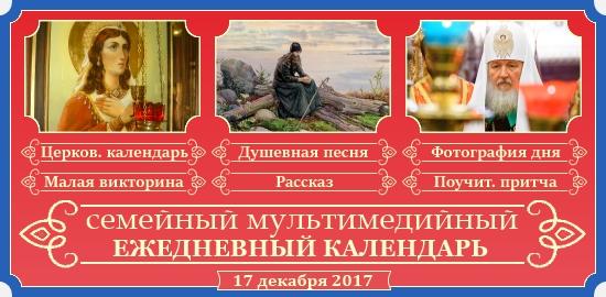Семейный православный календарь на 17 декабря