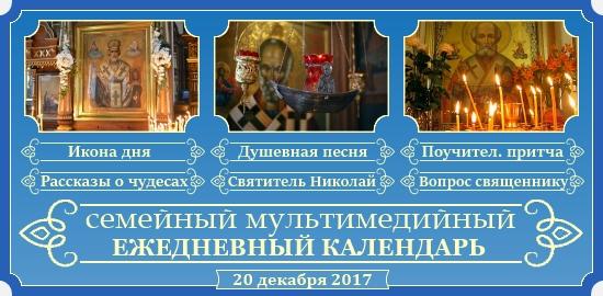 Семейный православный календарь на 20 декабря