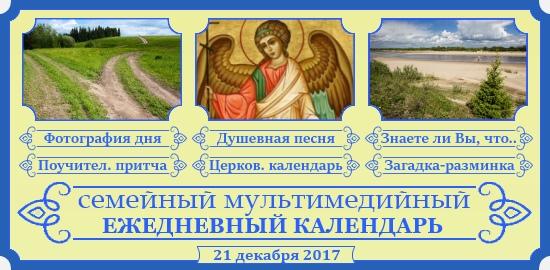 Семейный православный календарь на 21 декабря