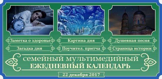 Семейный православный календарь на 22 декабря