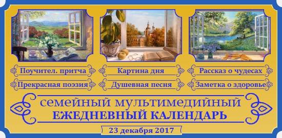 Семейный православный календарь на 23 декабря