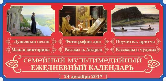 Семейный православный календарь на 24 декабря 2