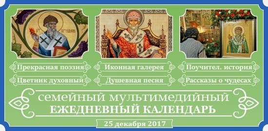 Семейный православный календарь на 25 декабря