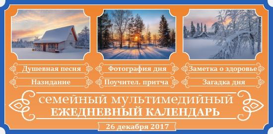 Семейный православный календарь на 26 декабря