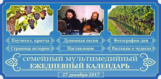 Семейный православный календарь на 27 декабря