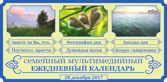 Семейный православный календарь на 28 декабря