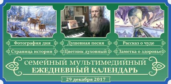 Семейный православный календарь на 29 декабря