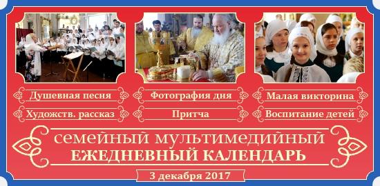 Семейный православный календарь на 3 декабря