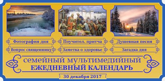 Семейный православный календарь на 30 декабря