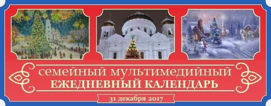 Семейный православный календарь на 31 декабря
