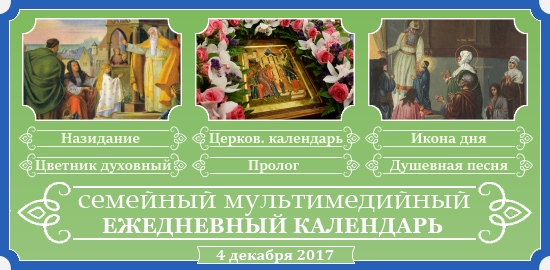 Семейный православный календарь на 4 декабря
