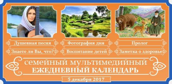 Семейный православный календарь на 5 декабря