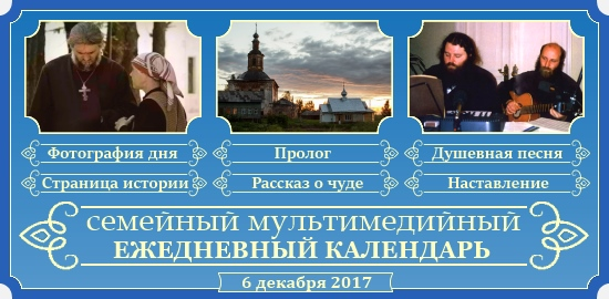 Семейный православный календарь на 6 декабря