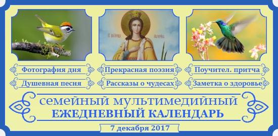 Семейный православный календарь на 7 декабря