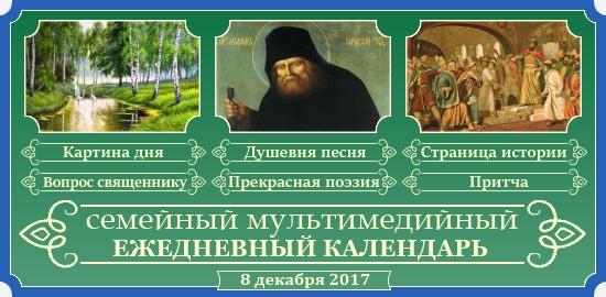 Семейный православный календарь на 8 декабря