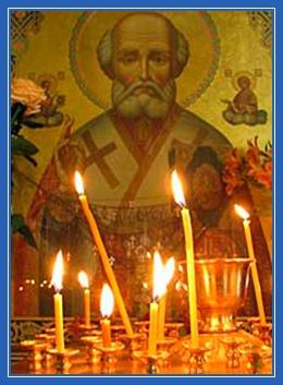 Святитель Николай, свечи