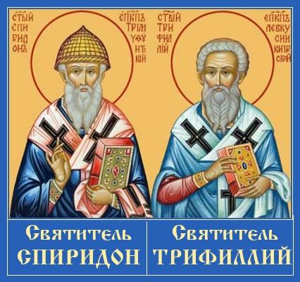 Святитель Спиридон и святитель Трифиллий