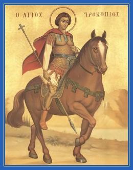 мученик Прокопий чтец