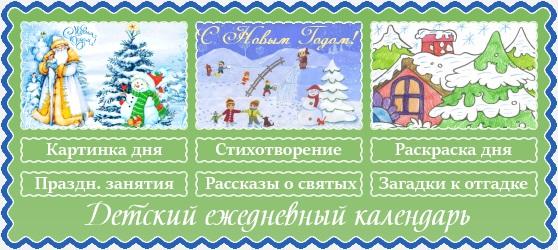 1 января. Православный детский календарь
