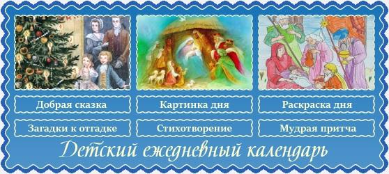 10 января. Православный детский календарь