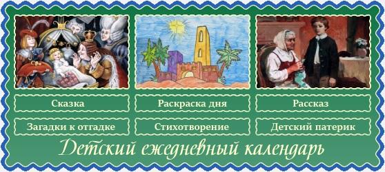 12 января. Православный детский календарь