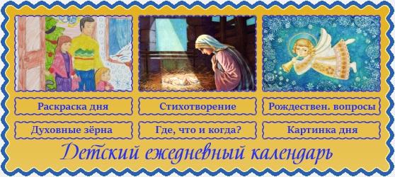 13 января. Православный детский календарь