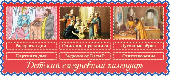14 января. Православный детский календарь