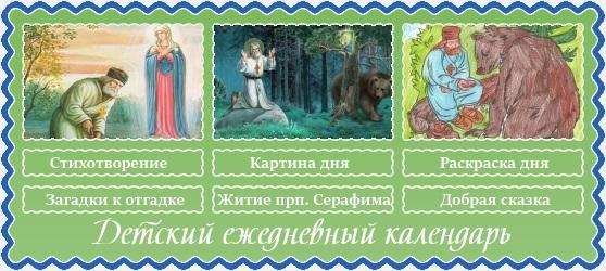 15 января. Православный детский календарь