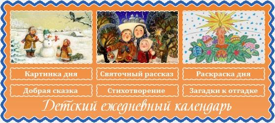 16 января. Православный детский календарь