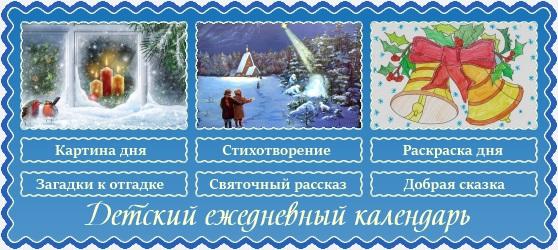 17 января. Православный детский календарь
