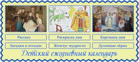 18 января. Православный детский календарь