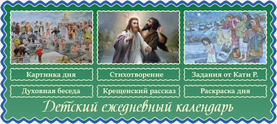19 января. Православный детский календарь