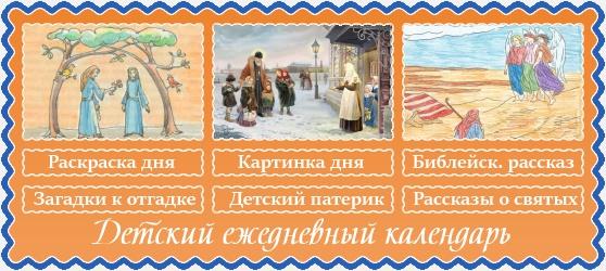 2 января. Православный детский календарь