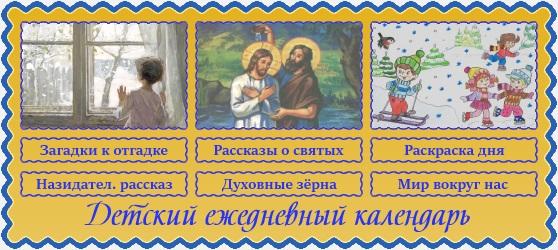 20 января. Православный детский календарь
