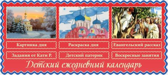 21 января. Православный детский календарь
